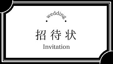 招待状について